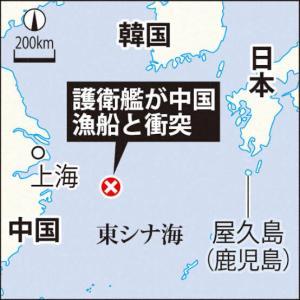 【瀬取り監視】護衛艦と漁船の衝突で中国側が「懸念」表明 「中国近海、安全に影響」