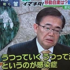 【パヨク】愛知県知事・大村秀章「うつって治るのが感染症」 高須克弥院長「愛知県民を危険にさらすな」