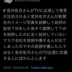 【パヨク乱心】米山隆一さん、タグにもなってない・句読点すらない意味不明な長文をTwしてしまう