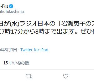【日本語が不自由なパヨク】福島みずほ「今日6月3日が(水)ラジオ日本に出ます。ぜひ聞いて下さい」