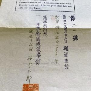 【他にもいた】杉原千畝の他にも「命のビザ」 ユダヤ難民に日本人外交官 現物見つかる