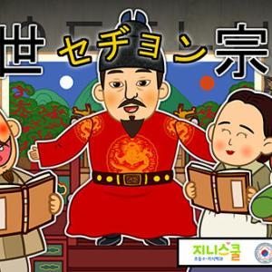 【韓国】『世宗大王』の歴史アニメーションを日本語で制作