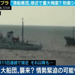 【テレビ朝日】来週にも尖閣諸島に中国船団が襲来?高まる緊迫度