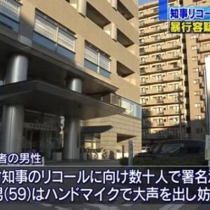 【パヨク逮捕】愛知・大村知事のリコール運動をしていた男性(75)に暴行の疑い 職業不詳の男(59)を逮捕 大声出して妨害も