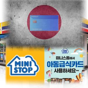 【アホ韓国】 コンビニのミニストップで「給食カード」使ったら日本にお金が渡る?~血税流出論議
