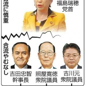 【パヨク分裂】社民党に分裂危機 国会議員4人中3人が離党の可能性