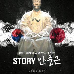【アホ韓国】 日本も安重根義士を「平和の使徒」と認めることが韓日和解の道~『STORY安重根』