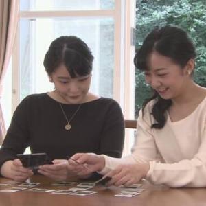 【皇室】眞子内親王殿下、29歳の誕生日。小室圭さんとの結婚のご意思は変わらず、「立皇嗣の礼」終了後、何らかの形でお気持ち発表