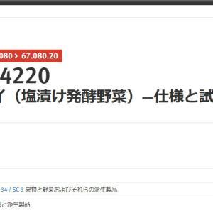 【韓国発狂】中国がキムチを「国際標準」に登録したことに対し韓国政府が声明