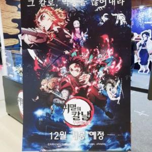 【アニメ】映画「鬼滅の刃」の韓国公開が延期に=ネットは悲鳴「そんな…」「絶対駄目!」