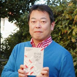【パヨク】「日本人には行動が重要だが、韓国人は心を問題にする」~澤田克己、毎日新聞論説委員新刊『韓国と日本はなぜ?』