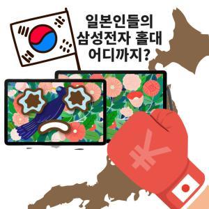 【製品】「日本の韓国製品冷遇がピークに!」 韓国メディアが日本の教育現場に不満、ネットも 「日本人は損している」