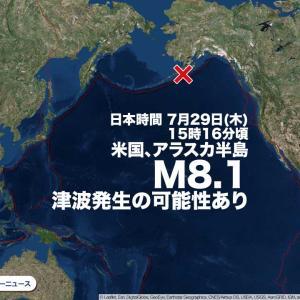 ■津波に注意■米アラスカ半島でM8.1の地震 津波発生の可能性あり 7月29日(木)15時29分