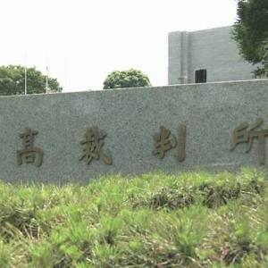 朝鮮学校の授業料無償化訴訟 最高裁上告退ける 全国すべて敗訴