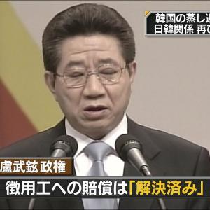 【中央日報】韓国次期政権が必ず解決すべき徴用問題  東アジア勢力構図を解決すべき韓国にとって日本との関係改善は必須
