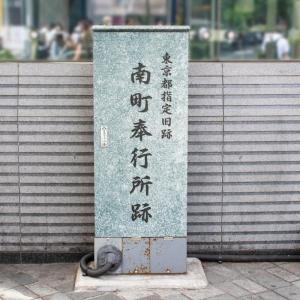 【江戸時代】「遠山の金さん」と「鬼平」は同じ屋敷の住人 江戸町奉行所と屋敷跡を訪ねる
