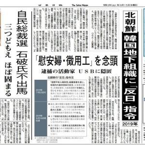 """【韓国】日本の世界日報、『北朝鮮、韓国地下組織に """"反日"""" 指令』と1面トップ記事"""
