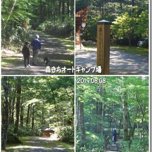 御嶽山・王滝村・森きちオートキャンプ場 四日目