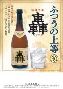 断酒29日目 「断酒は、ふつうの上等!」