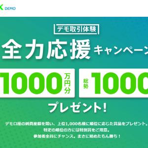 【神イベ!】DMM証券 デモ取引キャンペーンが戻ってきた!!!