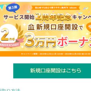 【口座開設で3万円相当!】IS6が口座開設キャンペーン中!!