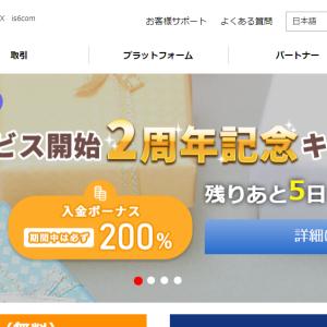 【口座開設で3万円相当】IS6COMがまたも口座開設3万円ボーナス!今回は「スタンダード」口座のみ。