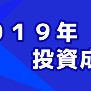 2019 投資成績
