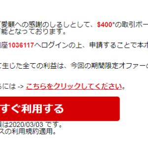 XMが突然400ドルくれた!!!!
