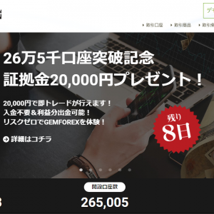 実は使いやすい海外FX1位になっているかもしれないGEMFOREXが口座開設20000円ボーナス実施中!