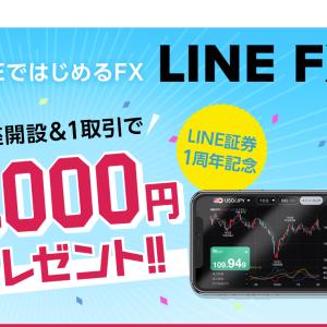 【1万通貨取引で5000円!】LINE証券がお手頃な口座開設+取引でキャッシュバックキャンペーンを開始!