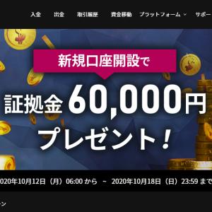 【口座開設で6万ボーナス!】IS6FXが破格の新規口座開設キャンペーン実施!