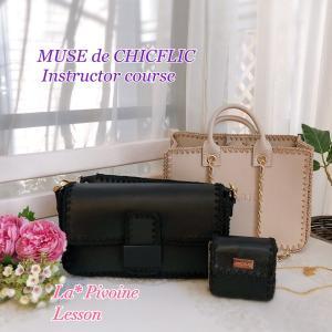 《レッスン報告》MUSE de  CHICFLIC