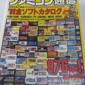 ファミコン通信'89全ソフトカタログ