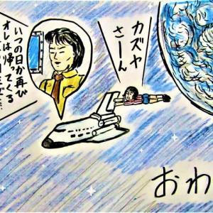 一也宇宙への旅立ち!!