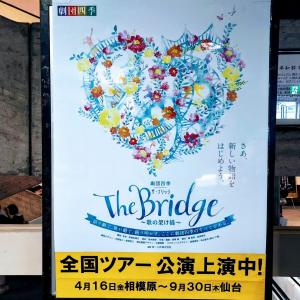 劇団四季『The Bridge(ザ・ブリッジ) ~歌の架け橋~』岡山公演 2021.09.06