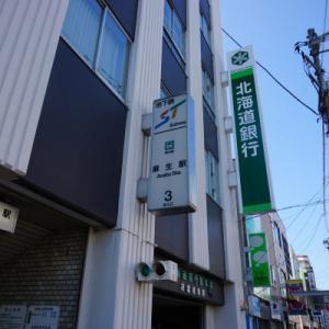 藻岩山/札幌周辺の列車