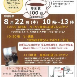 オレンジ珈琲カフェみいり(8月)のお知らせ