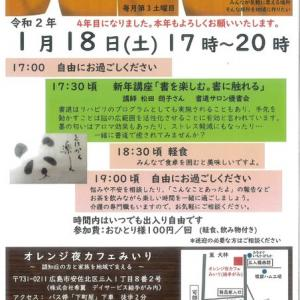 オレンジ夜カフェみいり(1月)お知らせ