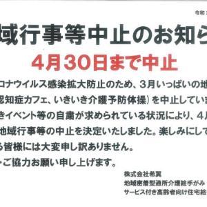 4月の地域行事等中止のお知らせ