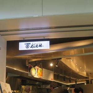 函館旅行1 羽田空港で