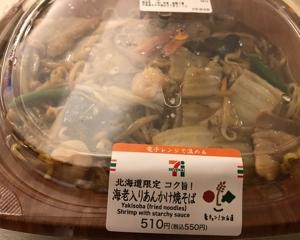 函館旅行6 一日目の夕食は・・・