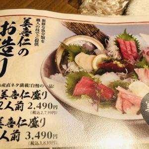 美喜仁館高崎で誕生祝