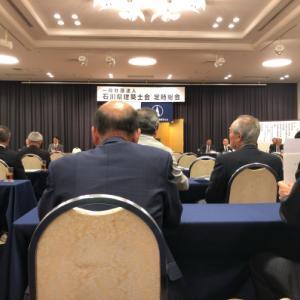石川県建築士会の総会へ行く