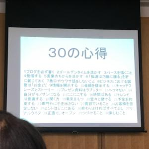 福井県インテリアコーディネーター協会さんのセミナーへ行ってきました。