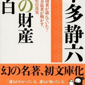 『私の財産告白』本田静六(実業之日本社文庫)
