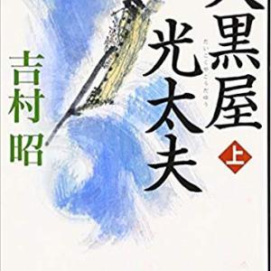『大黒屋光太夫(上)』吉村昭(新潮文庫)
