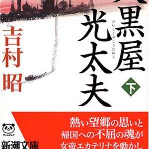 『大黒屋光太夫(下)』吉村昭(新潮文庫)