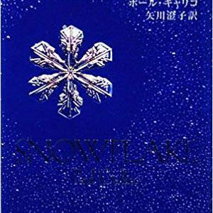 『雪のひとひら』ポール・ギャリコ(新潮文庫)