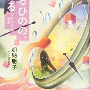 『はるひのの、はる』加納朋子(幻冬舎文庫)