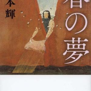 『春の夢』宮本輝(文春文庫)